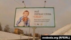 Білборд у падтрымку беларускай мовы ў Магілёве, 7 студзеня 2013 году.