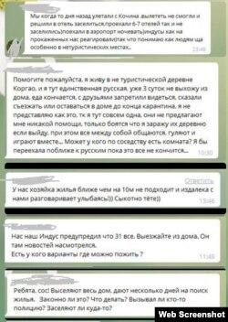 Сообщения из чатов российских туристов в Гоа.