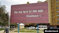 «Мотиваційний» щит в Ужгороді, фото архівне