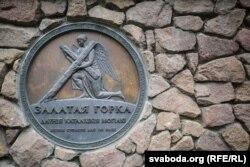 Памятны знак пры ўваходзе на тэрыторыю касьцёлу