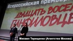 """Премьерный показ фильма """"28 панфиловцев"""""""