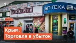 Крым. Торговля в убыток | Радио Крым.Реалии