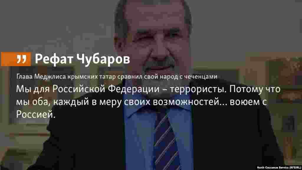 19.04.2018 // Глава Меджлиса крымских татар поддержал в суде беженца из Чечни.