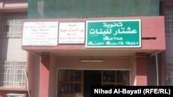 كركوك: ثلاث مدارس في مبنى واحد