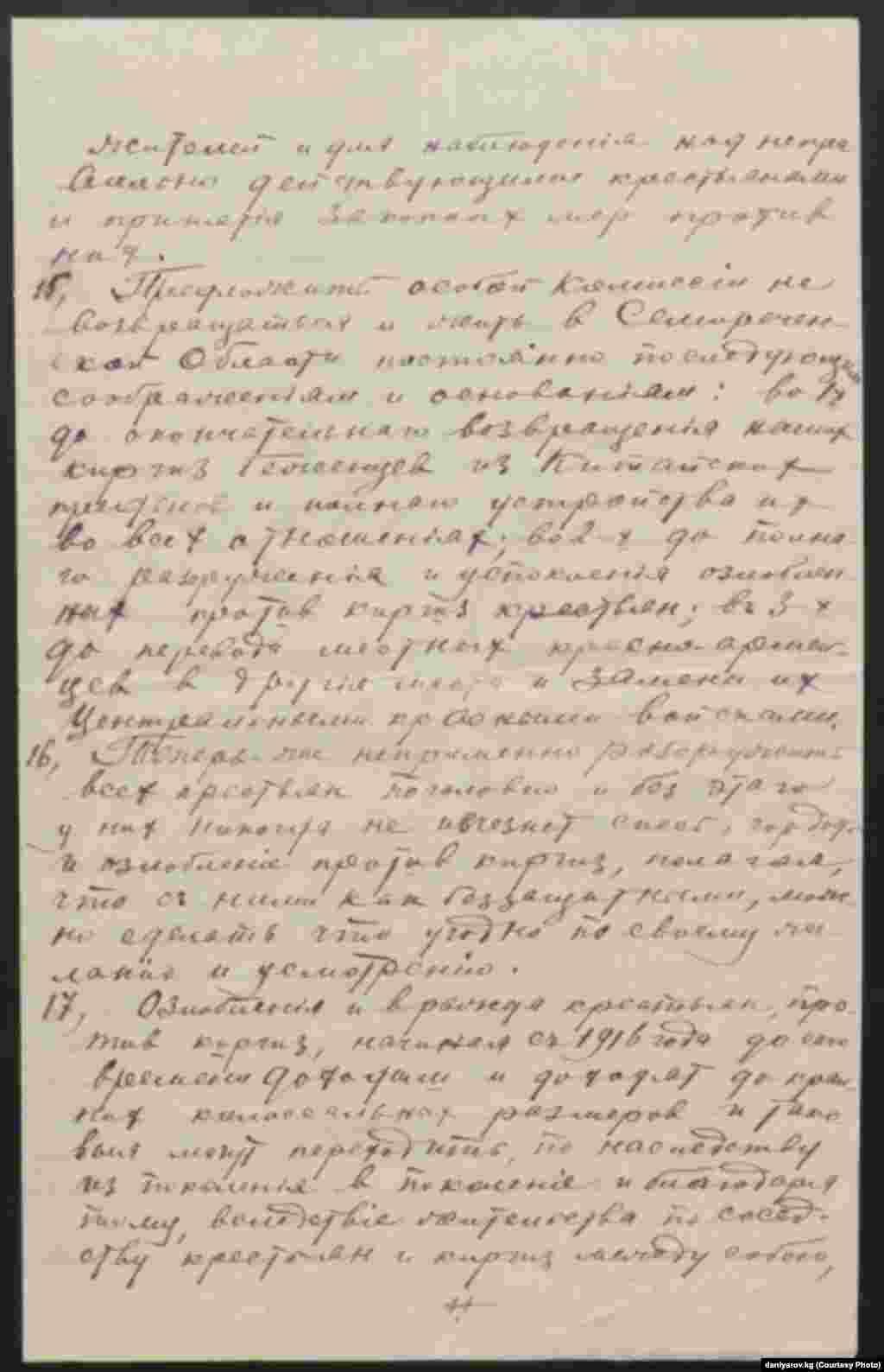 Кыргыз айдыңдарынын 10 өкүлүнүн 1920-жылдын 1-майында Владимир Ленинге жазган каты. 9-бет.