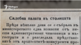 Bulgaria Newspaper, 7.07.1906