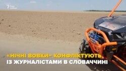 Російські «Нічні вовки» «відмітилися» у Словаччині – відео