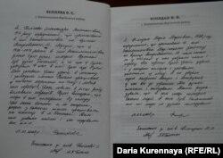 Свідчення жителів Донеччини, документ Національного музею «Меморіал жертві Голодомору»