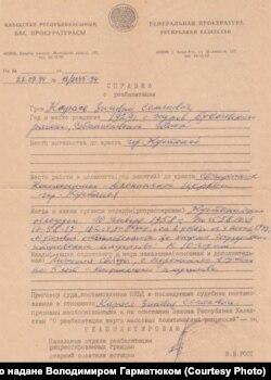 Довідка про реабілітацію Зиновія Карася, 1994 рік