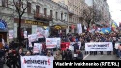 Акция «народного импичмента». Киев, 3 декабря 2017 года.