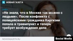 "Эмилбаеванын ""Новая газета"" басылмасына маеги"