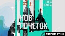 """Плакатот за концертот """"Нова Година - нов почеток!"""" на Филхармонија"""
