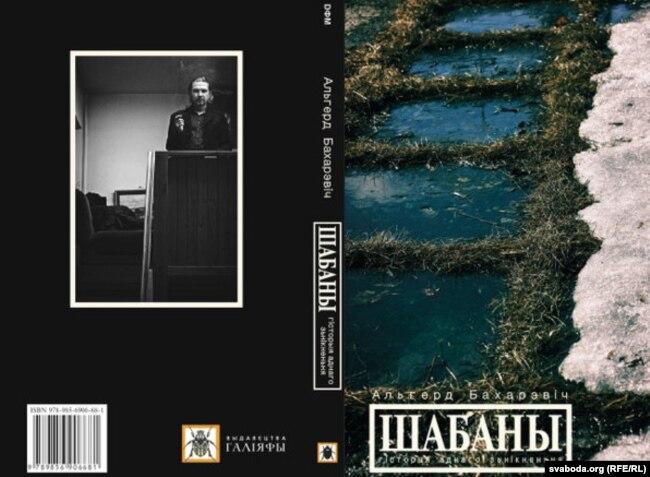 """Вокладка раману """"Шабаны"""" (2012) Альгерда Бахарэвіча"""