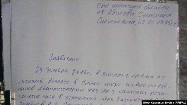 Заявление Сулеймана Эдигова