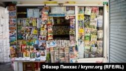 Киоск прессы в Симферополе. 18 июля 2018 года