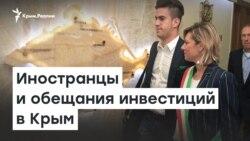 Крымчанам показывают иностранцев и обещают инвестиции | Доброе утро, Крым
