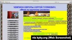 Дызайн сайту Boks.by узору 2007–2017 гадоў, названы «прышчом байнэту». Скрыншот з артыкулу Kyky.org 2013 году