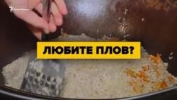 Сколько стоит плов: Киев против Крыма? (видео)