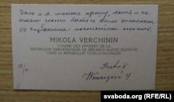 Візітная карта Міколы Вяршыніна