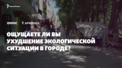 Опрос из Армянска: ощущают ли жители ухудшение ситуации в городе? (видео)