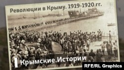 Революции в Крыму. 1919-1920 | Крымские.Истории
