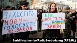 Демонстрация у Рады в защиту закона. Киев, 28 февраля 2019 года.
