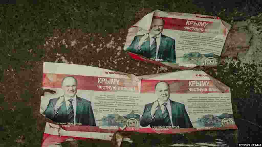 У переході під мостом на Малому Салгирі збереглися старі агітки від лідера російських комуністів Геннадія Зюганова