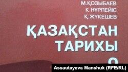 Фрагмент обложки учебника по истории Казахстана за 9-й класс.