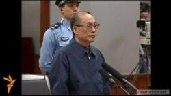 Չինաստանում նախկին նախարարը մահվան է դատապարտվել