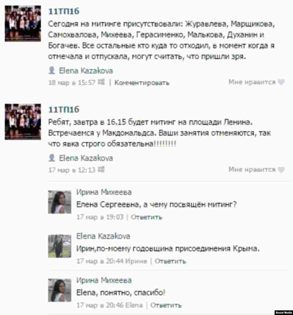 """Сообщение в группе Пензенского технологического университета в сети """"ВКонтакте"""""""