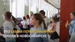 Жизнь самой переполненной школы Новосибирска