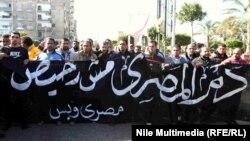 احدى المظاهرات الاحتجاجية بمصر ـ من الارشيف