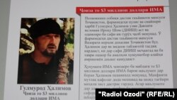 Объявление о денежном вознаграждении за информацию о Гилмуроде Халимове