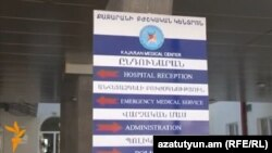 «Քաջարանի բժշկական կենտրոն», արխիվ