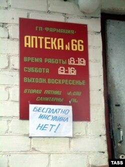 Аптека в Ульяновске