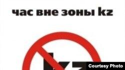 Қазақстанда интернет форумдарда жарияланған хабарландырудың бірі осындай. Алматы, 2009 жыл.