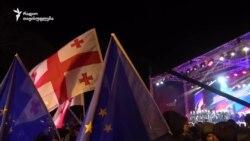 ევროპასთან უვიზო მიმოსვლის აღნიშვნა საქართველოში