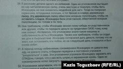 Фотокопия фрагмента текста заявления Гайни Еримбетовой в связи с пытками в отношении ее сына Искандера Еримбетова. Алматы, 10 января 2018 года.