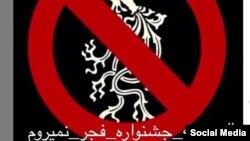Іранські діячі кіно цим знаком позначають у соцмережах, що бойкотують кінофестиваль «Фаджр»