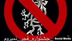 Sign used on social media accounts of Iranian film personalities to announce their boycott of Fajr Festival.