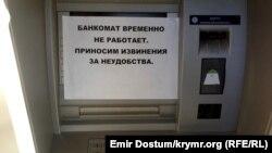 Оголошення на кримському банкоматі