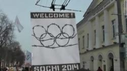 Марш предолимпийский