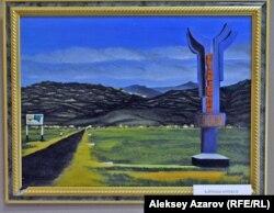 """Кәріпбек Күйіковтің туған ауылы туралы салған """"Егіндібұлақ"""" картинасы."""