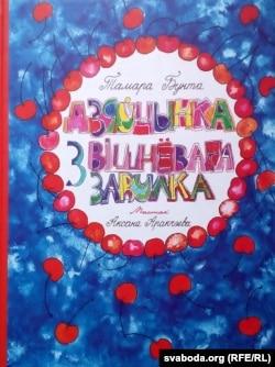 Тамара Бунта. «Дзяўчынка зь Вішнёвага завулка». 2016 год