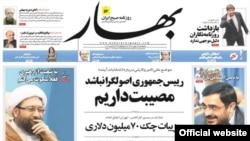 صفحه نخست روزنامههای صبح پنجشنبه ۱۹ بهمن ۹۱