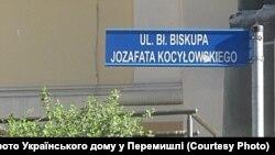 Вказівник на вулиці Йосафата Коциловського у Перемишлі