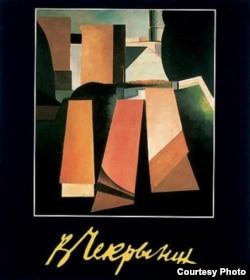 Каталог выставки Василия Чекрыгина