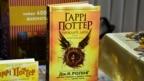 «Сталася маленька українізація» – перекладач «Гаррі Поттера» про українські переклади книжок