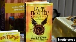Презентація книжки «Гаррі Потер і прокляте дитя» у перекладі на українську мову. Київ, 30 вересня 2016 року
