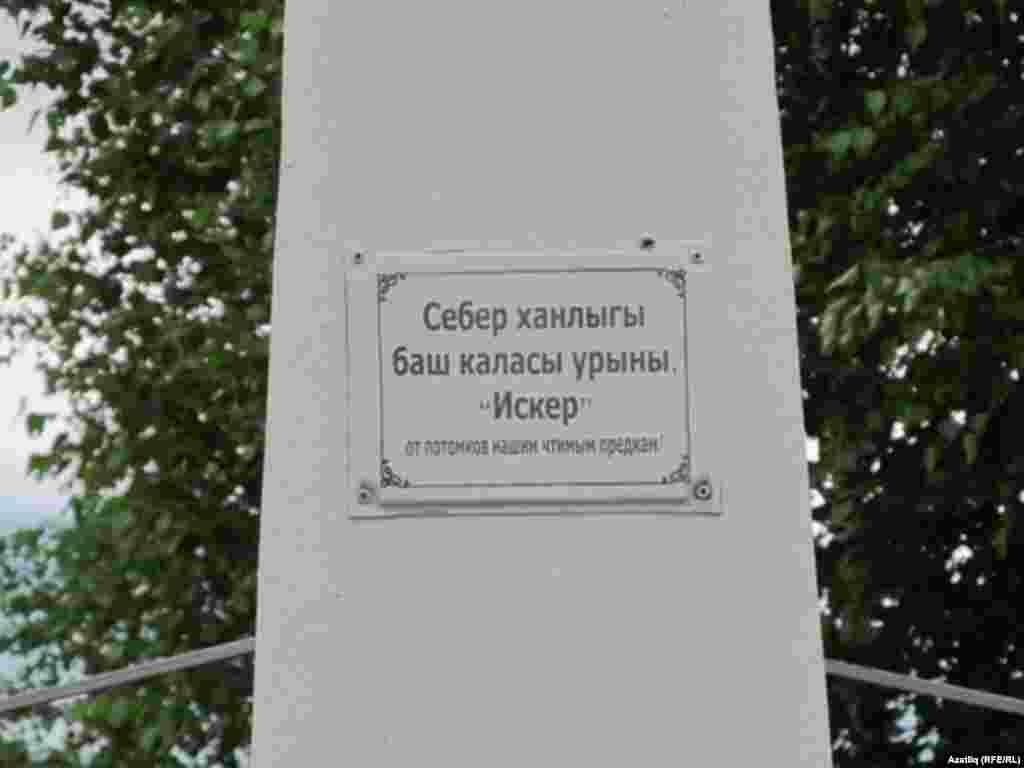 Искер шәһәре урынына куелган тарихи билге